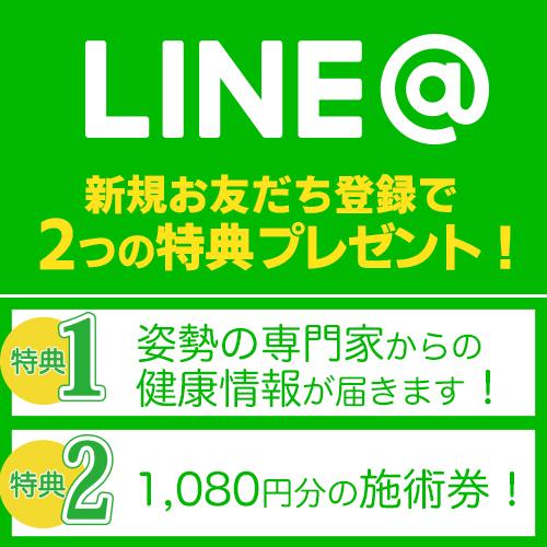 """LINE@"""