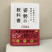 小林篤史が7冊目の書籍「一生曲がらない背骨をつくる 姿勢の教科書」を出版します!