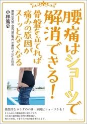 腰痛はショーツで解消できる!