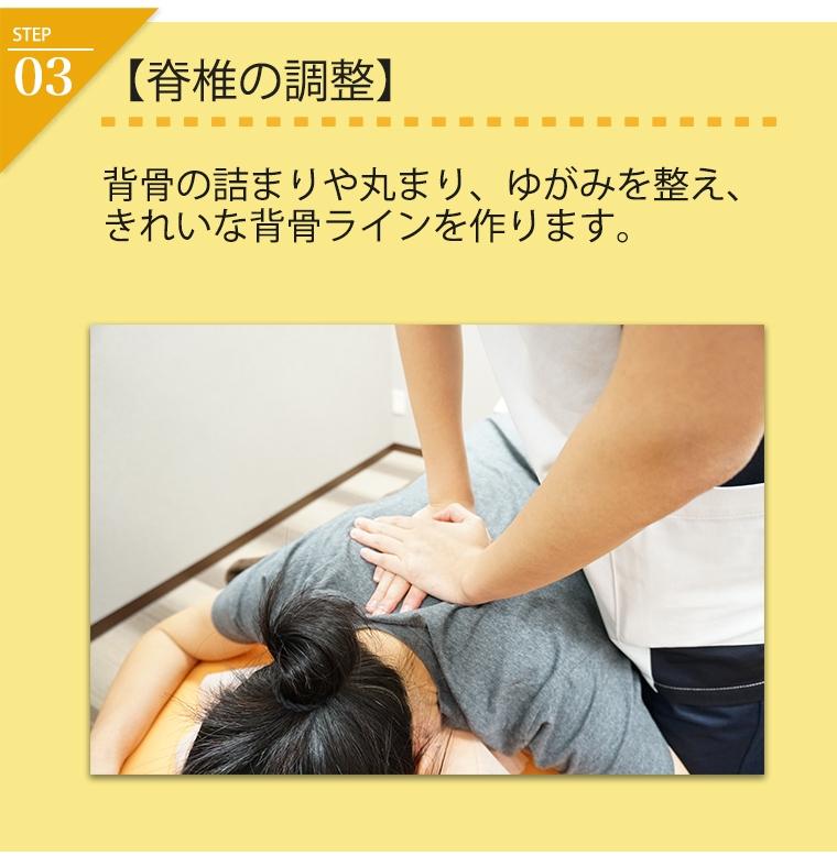 脊椎の調整。背骨の詰まりや丸まり、ゆがみを整えます