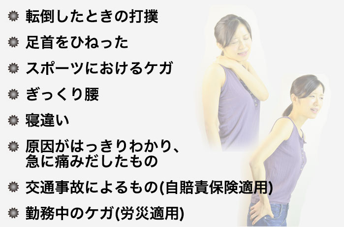machino_hoken_01