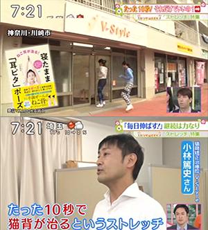 日本テレビ「ズームイン!!サタデー」