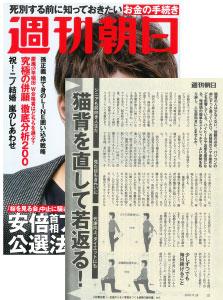 週刊朝日2019年11月29日号