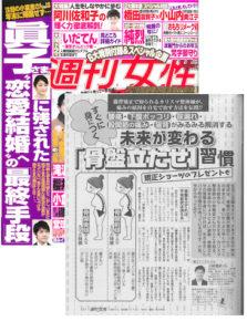 週刊女性1月15・22日合併号